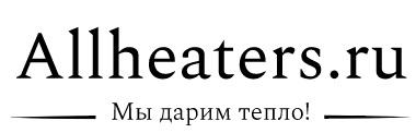 www.AllHeaters.ru - интернет-магазин обогревателей